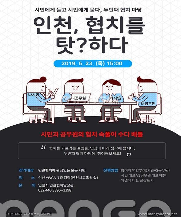 인천시, '인천, 협치를 탓? 하다. 그 두 번째 마당' 집담회 개최