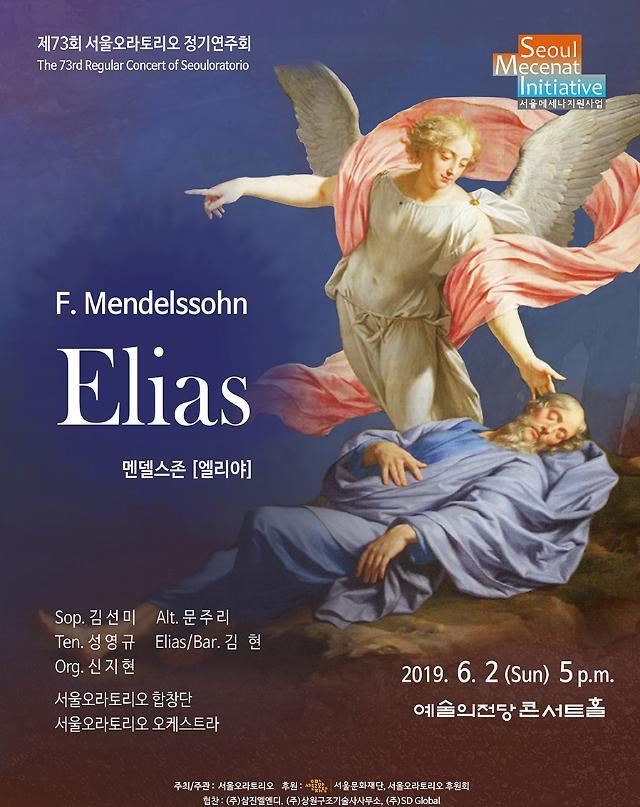 서울오라토리오, 정기연주회서 멘델스존의 '엘리야' 공연