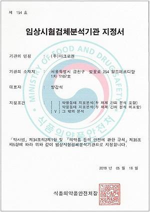 마크로젠, 식약처 공인 '임상시험검체분석기관' 지정