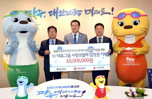 대유그룹 광주세계수영대회 입장권 1000만원 어치 구입