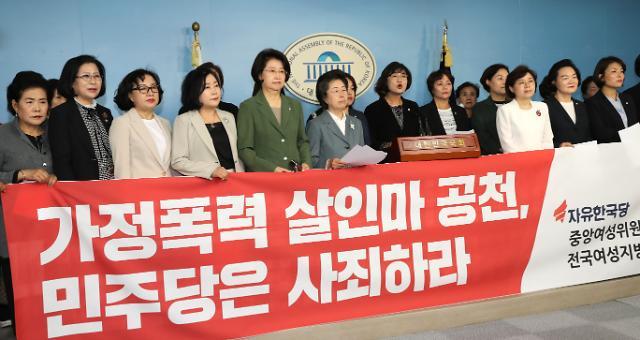 한국당 여성의원, 아내 폭행 살해 유승현 김포시 의장 규탄