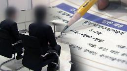 """.调查:韩超五成求职者表示为找工作积累过多资历""""不正常""""."""