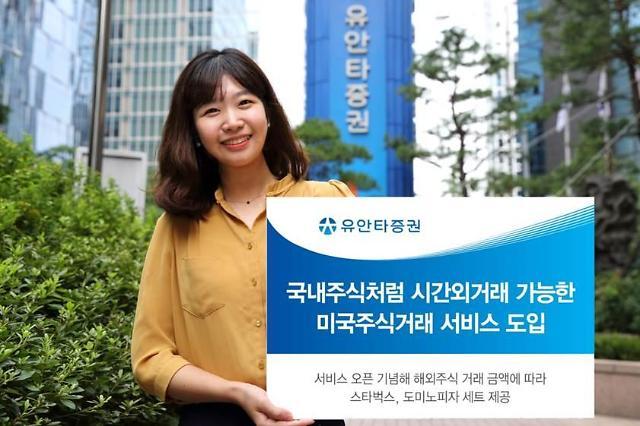 유안타증권, 미국주식 시간외거래 서비스 도입