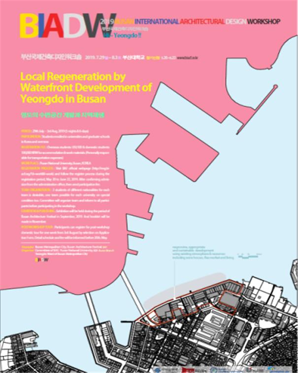'부산 도시재생' 부산국제건축디자인워크숍 개최