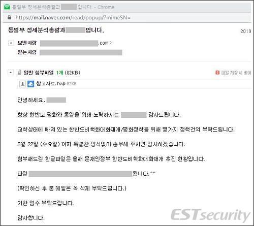 北 추정 해킹조직 김수키, 통일부 사칭해 사이버공격