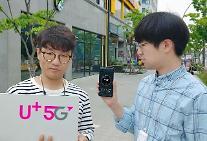 LGユープラス、V50シンキューで5G 1.1Gbps速度の具現に成功