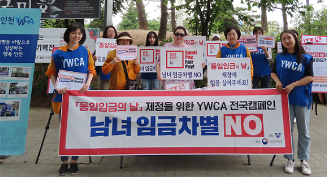 한국YWCA, 남녀임금차별 철폐 주장...22일 토론회 개최