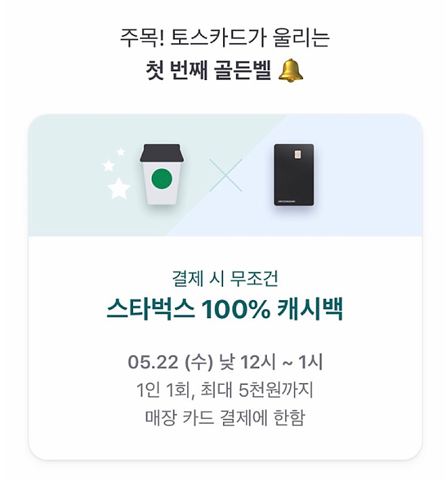 스타벅스x토스카드, 100% 캐시백 골든벨 프로모션...언제?