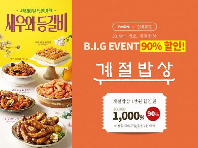 티몬·계절밥상, 1만원 이용권 90% 할인 이벤트 실시