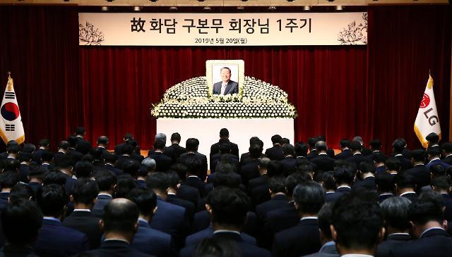 [WHO] LG의 고객 DNA 만든 구본무 회장