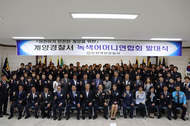 인천계양경찰서  녹색어머니연합회 발대식 개최
