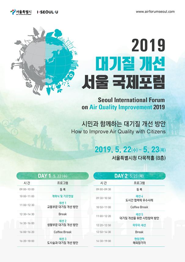 아시아 35개 도시, 미세먼지 해결 위해 서울로...대기질 개선 서울 국제포럼 열려