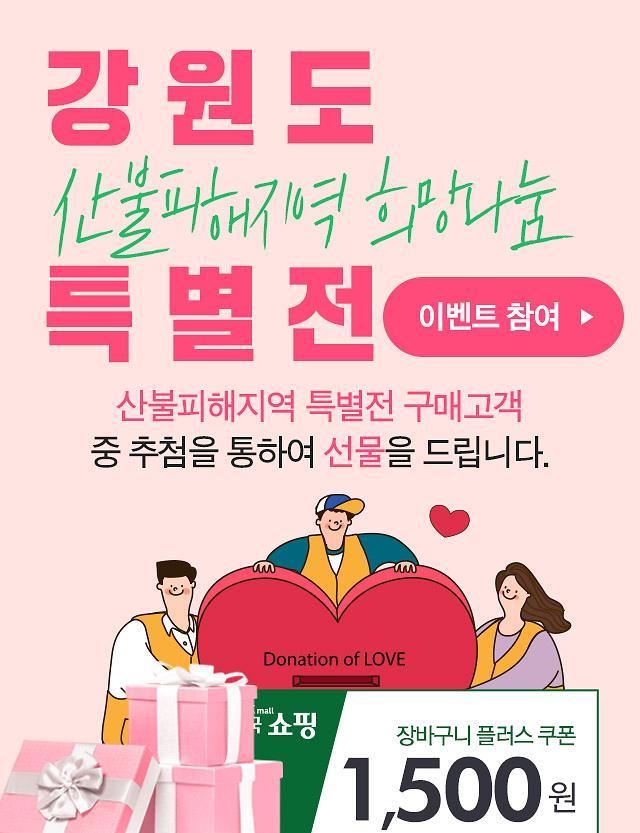 우정사업본부, 강원도 산불피해지역 희망나눔 특별전 개최
