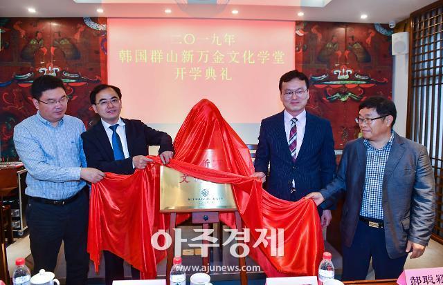 군산시, 19 군산새만금문화학당, 중국 장쑤성 장인·양저우 성황리에 개강