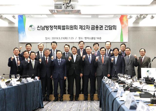 신남방특위, 아시아 금융협력센터 설립 추진…동남아 진출 교두보