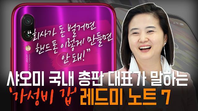[영상] 샤오미 국내 총판 대표가 말하는 '가성비 끝판왕' 레드미노트7 (홍미노트7)의 모든 것