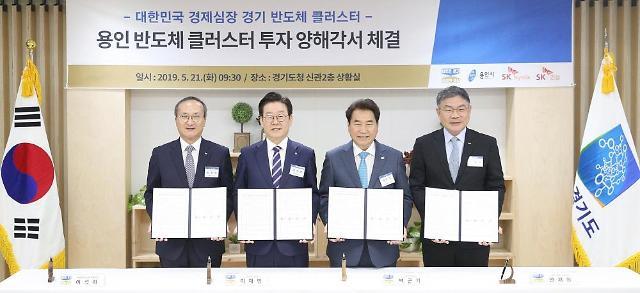 경기도-용인시-SK하이닉스-SK건설, 용인반도체클러스터 투자 양해각서 체결