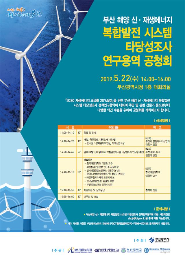 부산시, 해양에너지 정책연구용역 시민공청회 연다