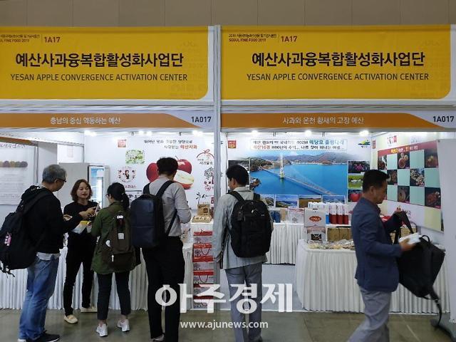 예산사과융복합활성화사업단, 서울국제식품산업대전 참가