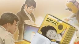 .调查:韩职场人士年薪过5千万韩元平均需花十年时间.