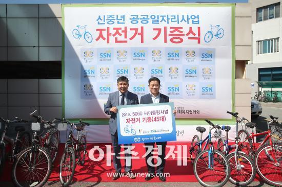 광명시 신중년 일자리사업참여자 취약계층 자전거 전달
