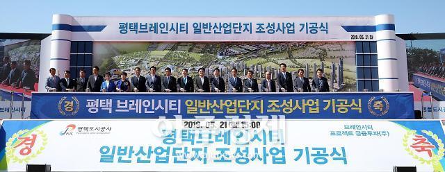 경기도 평택 브레인시티 일반산업단지 기공식