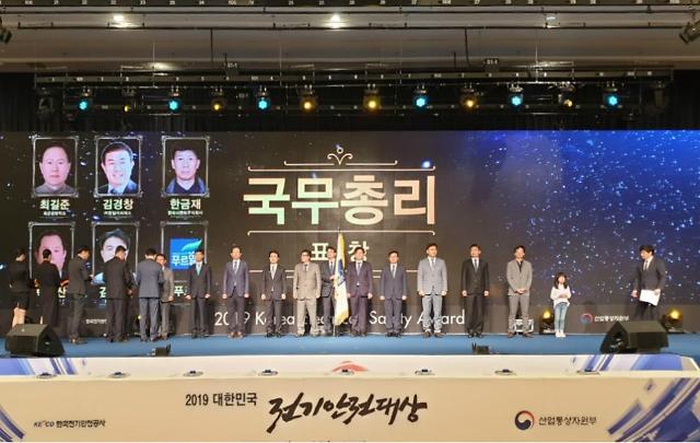 한라시멘트, 제22회 대한민국 전기안전대상 국무총리표창 수상
