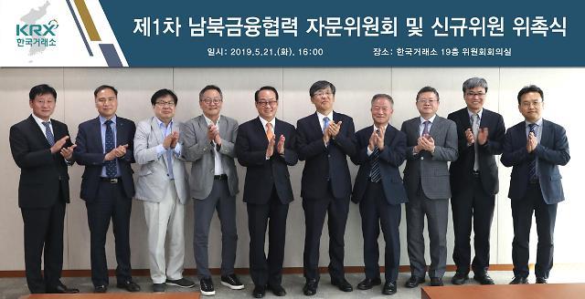 한국거래소, 제1차 남북금융협력 자문위원회 열어