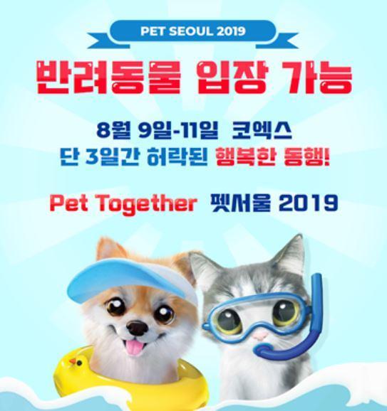 코엑스, 15년 만에 반려동물 동반입장 허용
