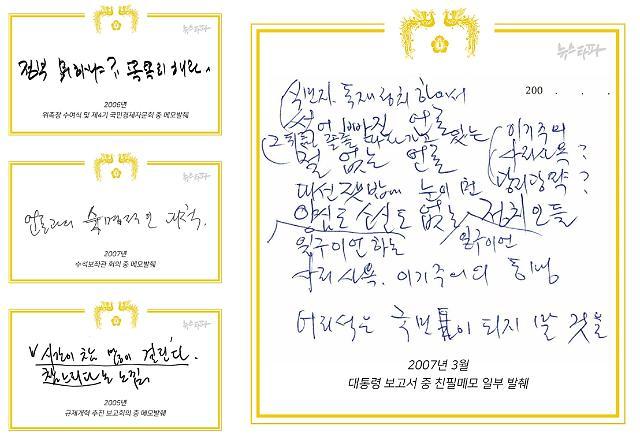 [포토] 노무현 전 대통령 친필메모 공개