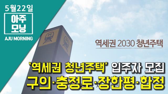 [영상] 다음 달부터 '역세권 청년주택' 입주자 모집, 구의·충정로·장한평·합정 [아주모닝]