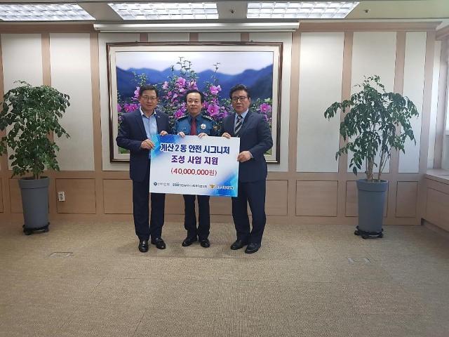 인천경찰, 신한은행 사회공헌기금 활용, 범죄예방환경개선 예정