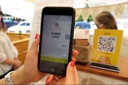 .韩国修订外汇交易法 境外结算可使用移动支付.