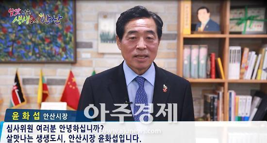 """윤화섭 안산시장 """"다양한 복지·선도사업 모델 개발 하겠다"""""""