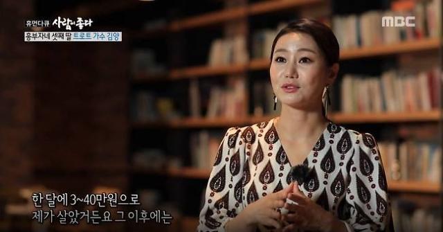 사람이 좋다 미스트롯 김양이 밝힌 이상형은?