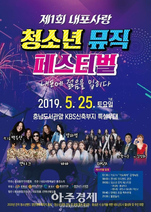 홍성군, 제1회 청소년 뮤직 페스티벌 오는 25일 내포신도시에서 개최