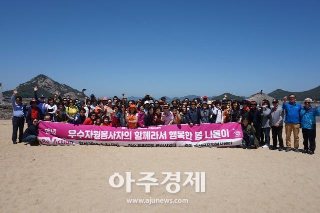 예산군자원봉사센터, 우수자원봉사자와 봄나들이 떠나