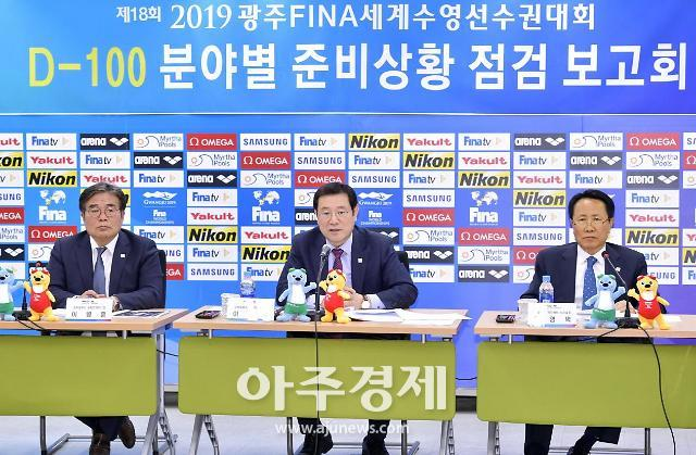 문체부 박양우 장관 세계수영대회 점검차 광주행