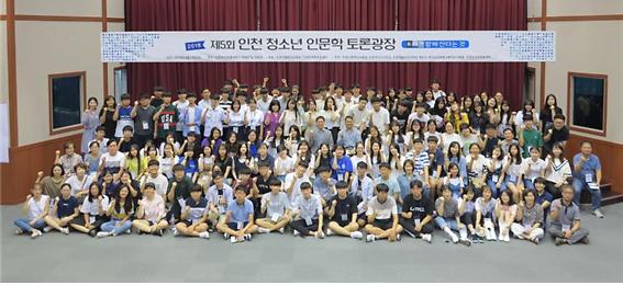인천시교육청, 2019 제6회 인천 청소년 인문학 토론광장 운영