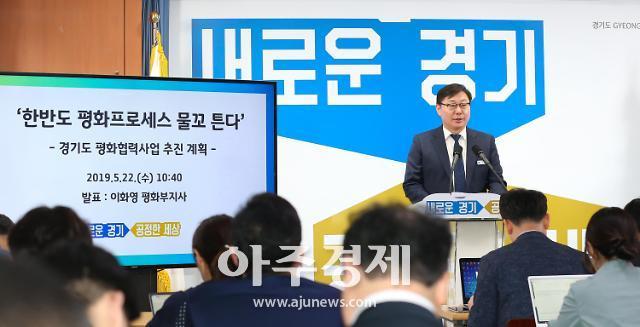 경기도, 남북평화협력사업 지속 추진...밀가루·묘목지원 진행 중