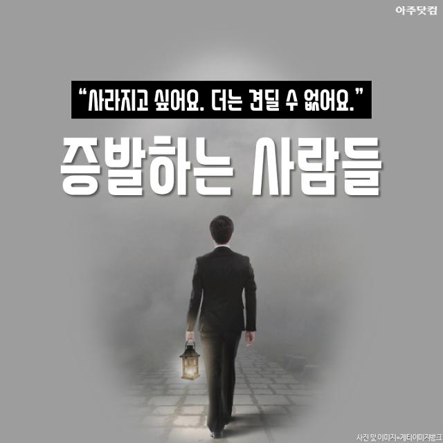 年 10만 명 실종...日 '인간 증발' 사회 [카드뉴스]