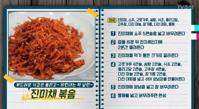 [슬라이드 레시피] 만물상 명품 집밥 비빔냉면·멸치볶음·진미채 볶음 레시피는?