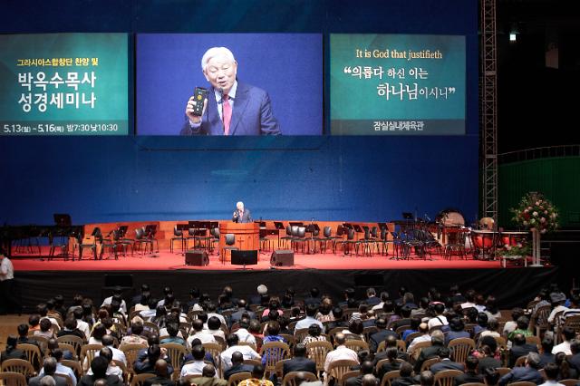 기쁜소식인천교회, 박옥수 목사 성경세미나' 개최