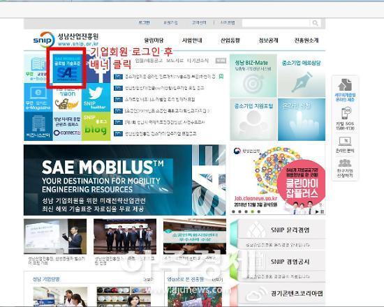 성남산업진흥원, 4차산업혁명 프리미엄 기술정보 서비스 오픈