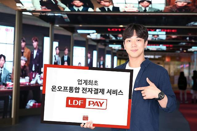 롯데면세점, 업계 최초 선불카드 대체할 'LDF 페이' 도입