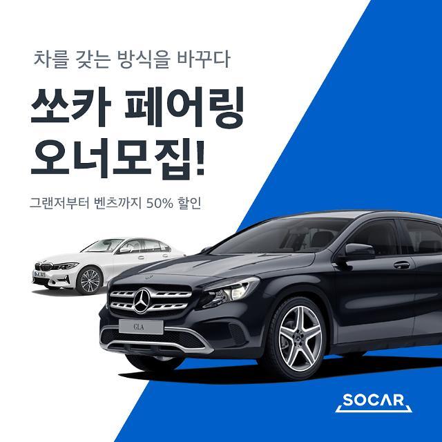 쏘카, 유휴 차량을 타인과 공유하는 쏘카 페어링 선봬
