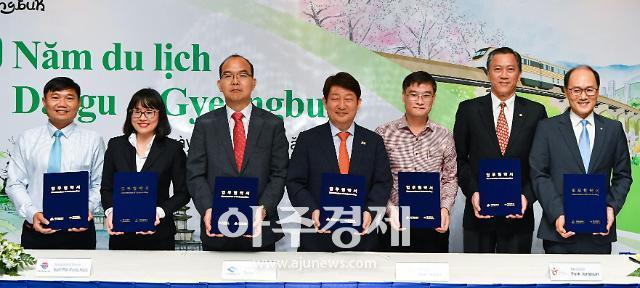 대구·경북, 베트남에 대구경북 관광 홍보