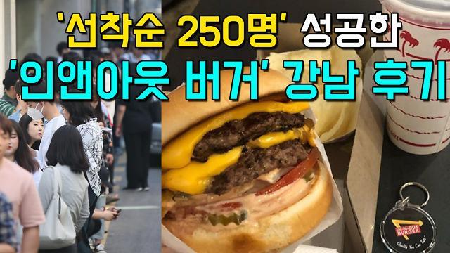 [영상] '선착순 250명' 성공한 '인앤아웃 버거' 강남 후기들 [이슈옵저버]