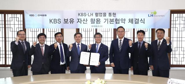 LH, KBS 보유 자산 활용 협약 체결