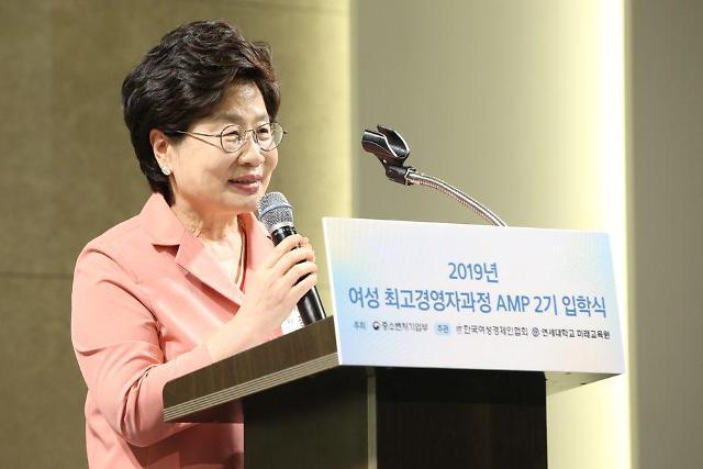 한국여성경제인협회, 여성 최고경영자과정 입학식 개최